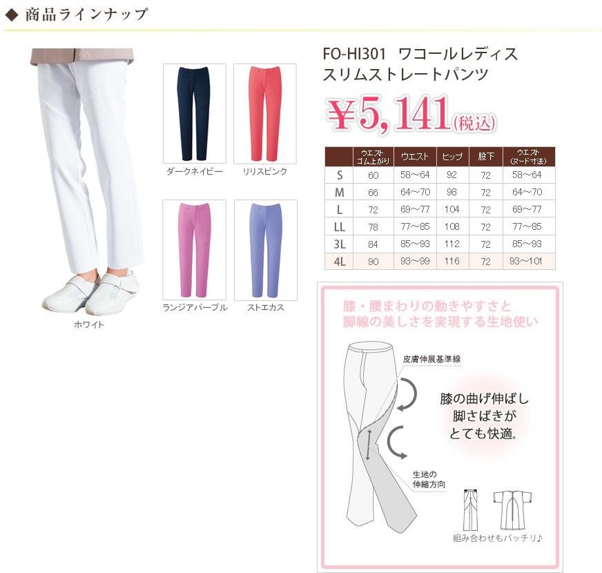 HI301パンツ¥5,141(税込)