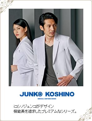 junko-koshino