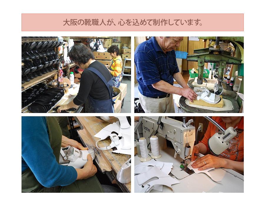 大阪の靴職人が、心を込めて制作しています。