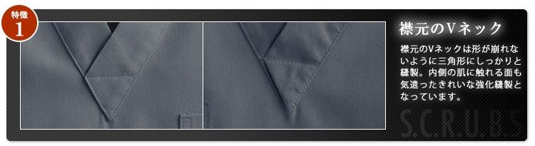 縁部位の二重平行縫い - 縁の部位はすべて二重平行縫いで糸始末も丁寧かつ美しく仕上げることで、着心地の良さと耐久性を追求。