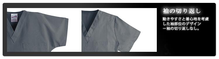 袖の切り替えし-動きやすさと着心地を考慮した袖部位のデザイン-袖の切り替えしなし。