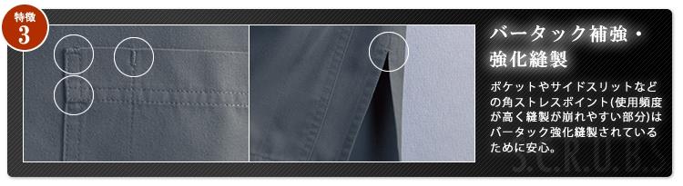 襟部位の耐久性強化 - 襟のVネック部位は形が崩れないように、三角に縫って耐久性を強化。