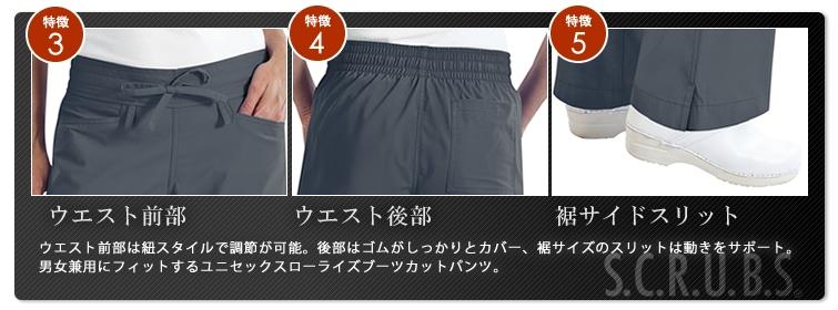 ウエスト前部・ウエスト後部・裾サイドスリット ウエスト前部は紐スタイルで調節が可能。後部はゴムがしっかりとカバー、裾サイズのスリットは動きをサポート。男女兼用にフィットするユニセックスローライズブーツカット。