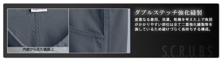 ダブルステッチ強化縫製 度重なる着用、洗濯、乾燥を考えた上で負担がかかりやすい部位は全て二重強化縫製等を施しているため破けづらく長持ちする構成。