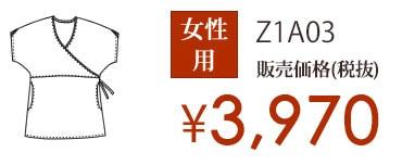 価格 ¥3,970