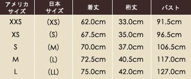 SS-Z1004 3ポケットトップサイズ表