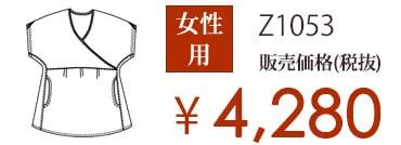女性用 SS-Z1053 販売価格(税込)\4,622