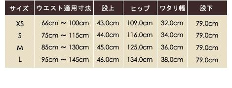 SS-Z1056 スクラブマタニティパンツサイズ表