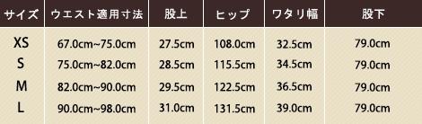 SS-Z1078 スクラブカーゴライトパンツサイズ表