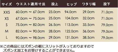 SS-Z1085 シュア・フィットパンツサイズ表