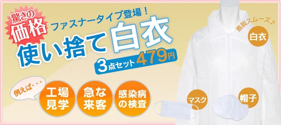 安価で使いやすい!使い捨て白衣3点セット(ファスナータイプ) 257円 工場見学や急な来客、病院の面会用として