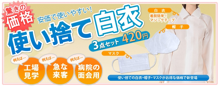 安価で使いやすい!使い捨て白衣3点セット 250円 工場見学や急な来客、病院の面会用として