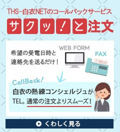 THS-白衣NETのコールバックサービス
