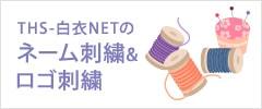THS-白衣NETのネーム刺繍&ロゴ刺繍