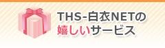 THS-白衣NETの嬉しいサービス