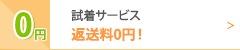 試着サービス返送料0円