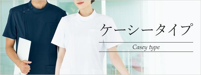 白衣 ケーシー ケーシー白衣 メディカルウェア