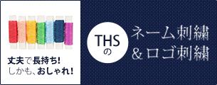 THSのネーム刺繍&ロゴ刺繍