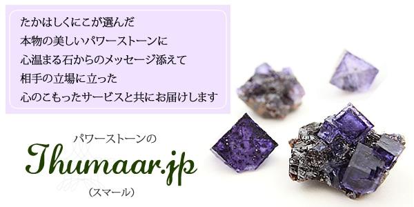 パワーストーン、原石、ブレスレットを販売していすパワーストーンのThumaar.jp(スマール)