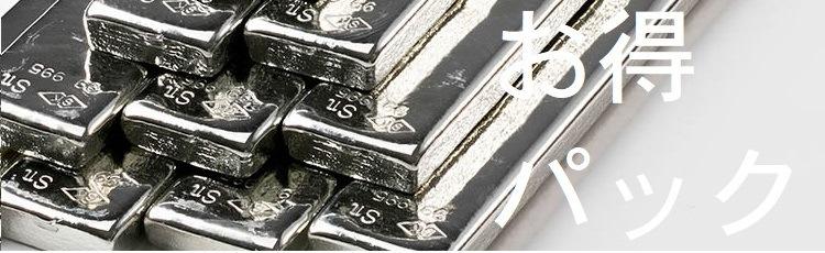錫 鉛 ビスマス などの人気商品のお得パック 高品質の日本製です