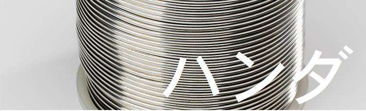 豊富なラインナップの半田 ハンダ付けの用途によって形状をご用意しています 鉛フリーはんだもございます