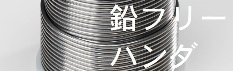 環境に優しい鉛フリーはんだです 国内製造 日本製