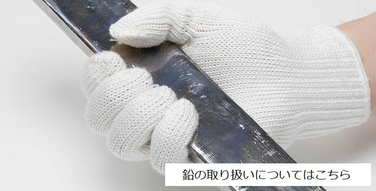 ウエイト バラストにおすすめ 鉛 鉛インゴット 鉛チップの製造販売 鉛の取り扱いについて 鉛害 鉛毒
