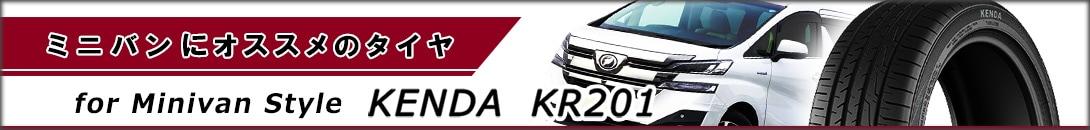 KENDAKR201