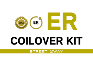 ER COILOVER KITバナー