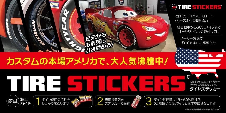 TIRE STICKERS(タイヤステッカー)バナー