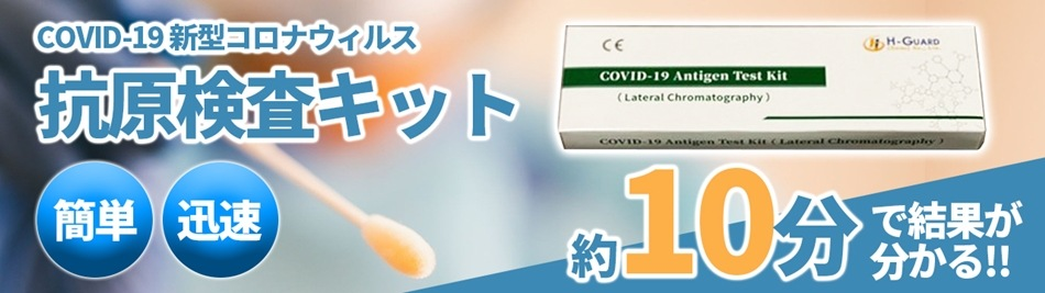 COVID-19 新型コロナウィルス 抗原検査キット 簡単・迅速 約10分で結果が分かる!!