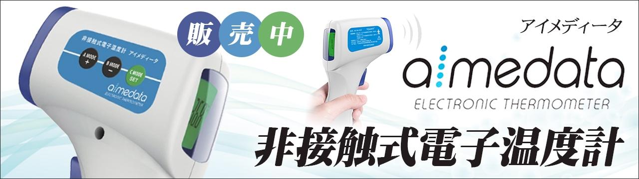 aimedata(アイメディータ) 非接触式電子温度計