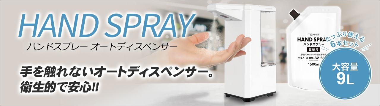 HAND SPRAY DISPENSER 手を触れないオートディスペンサー。衛生的で安心!!