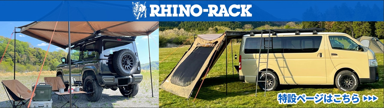 RHINO-RACK 特設ページはこちら