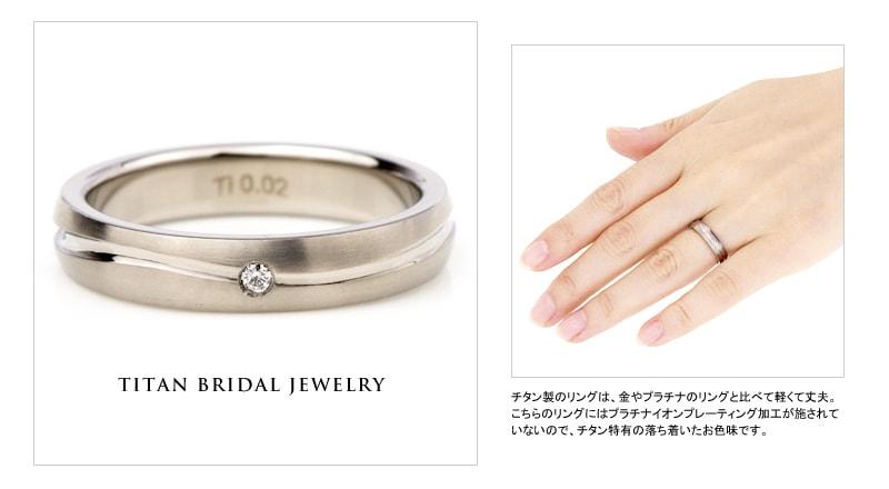 結婚指輪 チタン マリッジリング TITAN
