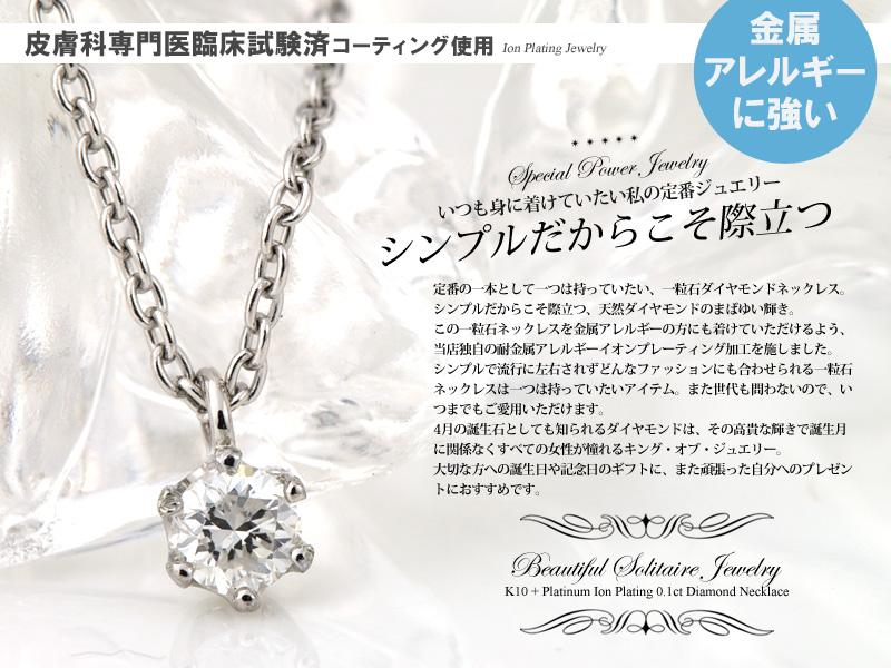 K10 / チタン ダイヤモンド ネックレス (耐金属アレルギーコーティング・アレルギークリア加工) 4月の誕生石ペンダント