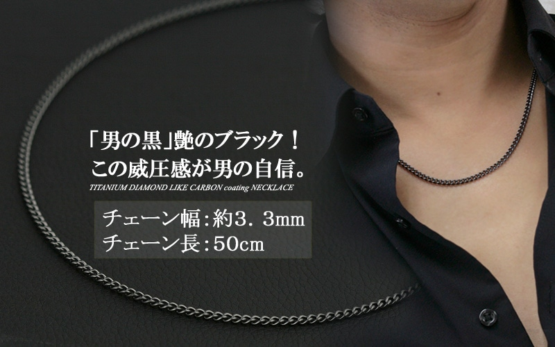 金属アレルギー対応のチタンチェーン メンズ 男性用 ネックレス