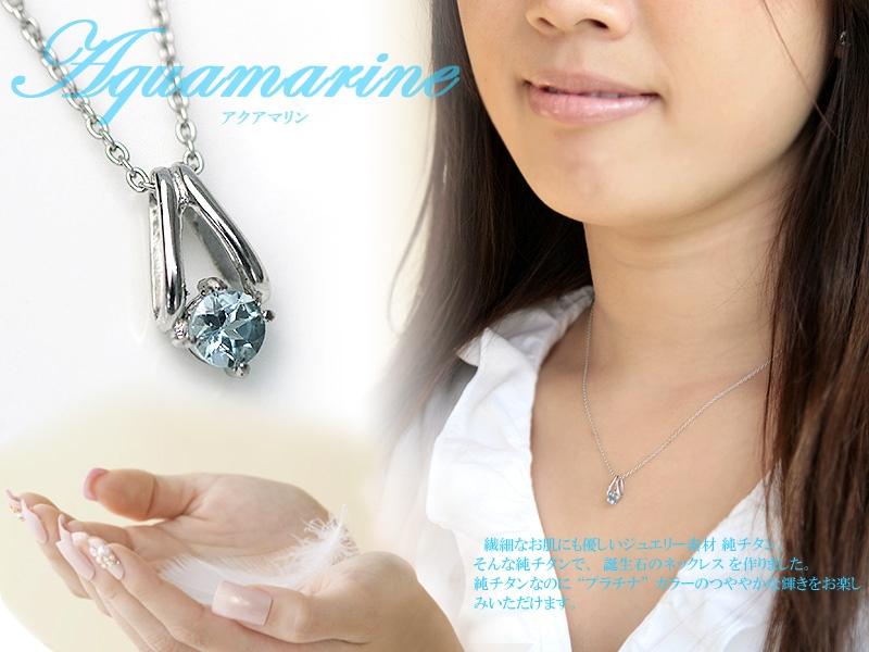 繊細なお肌にも優しいジュエリー素材純チタン。そんな純チタンで誕生石のネックレスを作りました。純チタンなのにプラチナカラーのつややかな輝きをお楽しみ頂けます。3月の誕生石アクアマリン