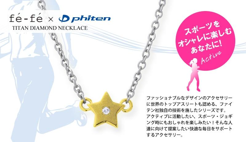 fefe phiten コラボ ダイヤモンド ネックレス FNTA0002 レディース