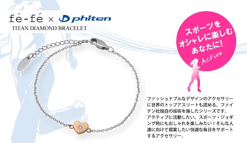 fefe phiten コラボ ダイヤモンド ブレスレット FBTA0001 レディース