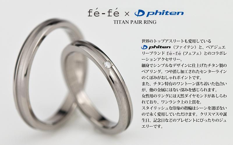 ペアリング チタン Phiten×fefe