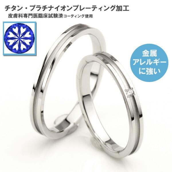 【ペアセット】ダイヤなし&ダイヤ付き