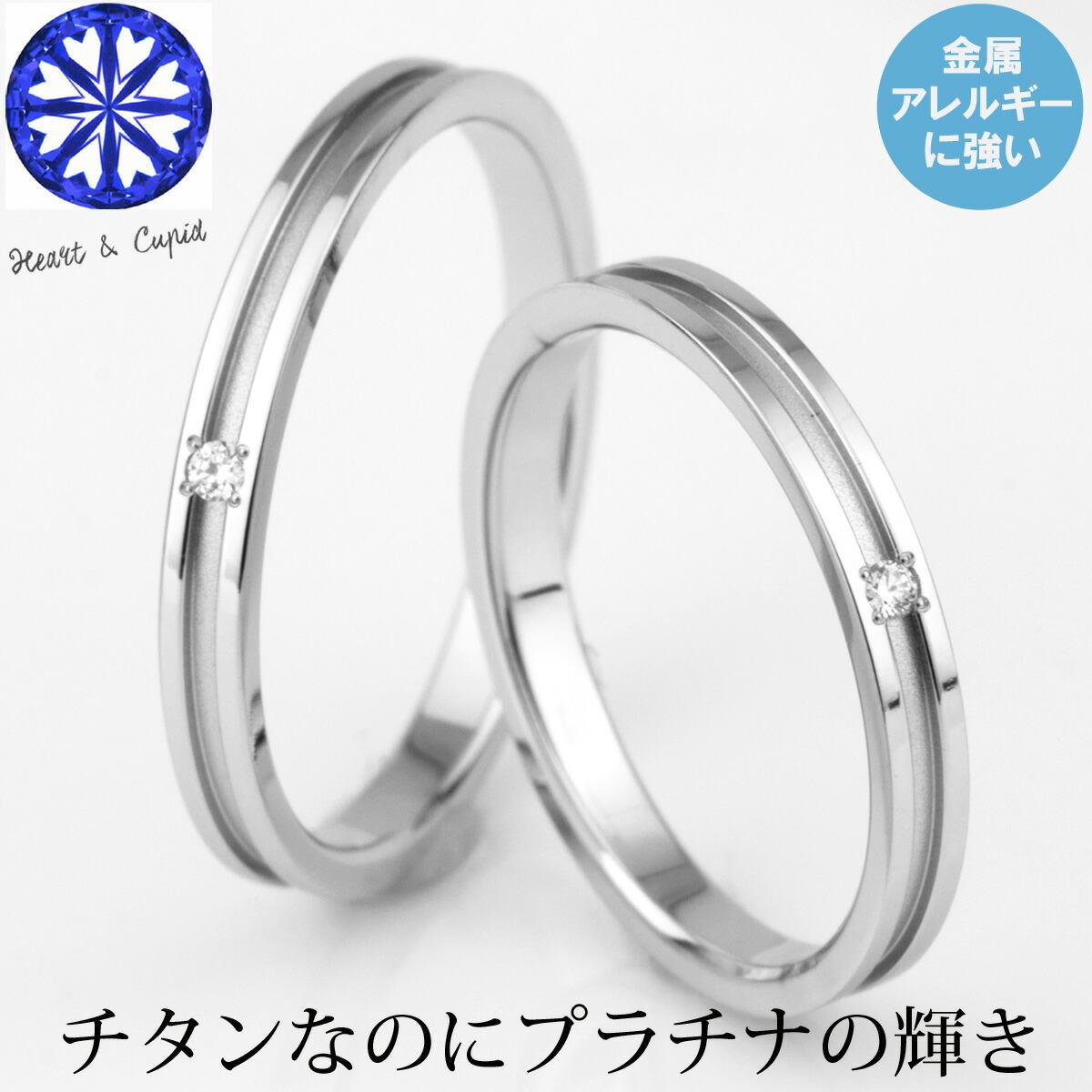 【ペアセット】ダイヤ付き