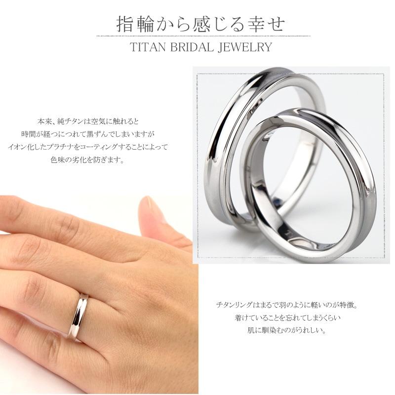 結婚指輪 チタン マリッジリング TITAN 男女ペアセット