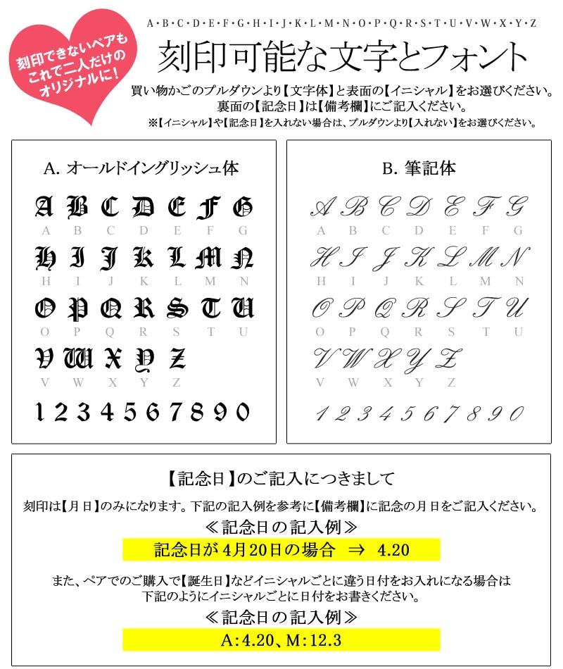 オールドイングリッシュ体、筆記体、2種類のフォントから刻印を選べるイニシャルチャーム
