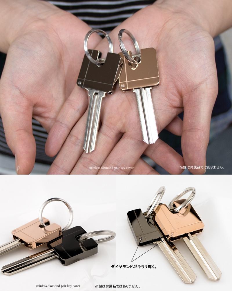 ローマ数字 ステンレス 名入れ ペア 鍵 カバー 持ち手