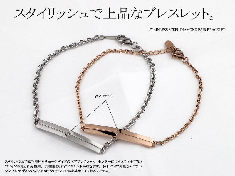 サージカルステンレスペアブレスレット ダイヤモンド