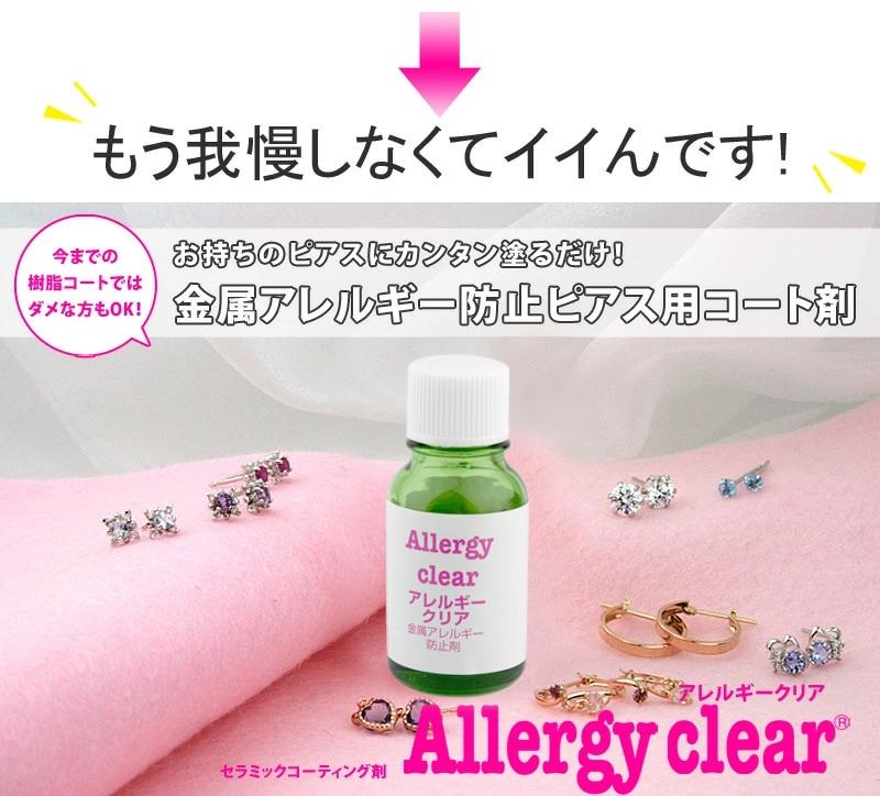 金属アレルギー 防止 ピアス用 コート剤 アレルギークリア セラミックコーティング剤