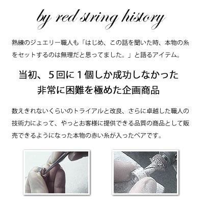運命の赤い糸ペアネックレスをプレゼントしよう