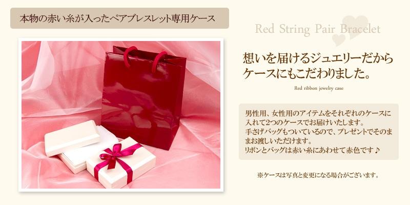 赤い糸ペアブレスレット専用ケース&手さげバッグつき